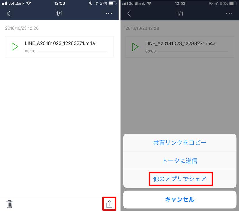 LINEボイスメッセージ 端末保存