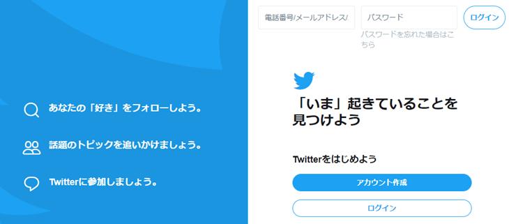 パソコンサイト版Twitterへのログイン