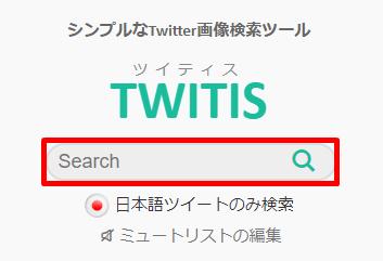 Webサイト「TWITW」