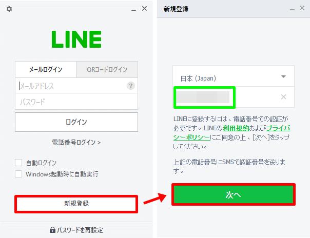PC版LINEで新規登録1