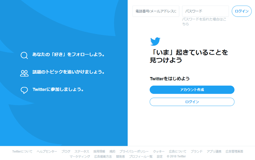 パソコンのTwitter画面