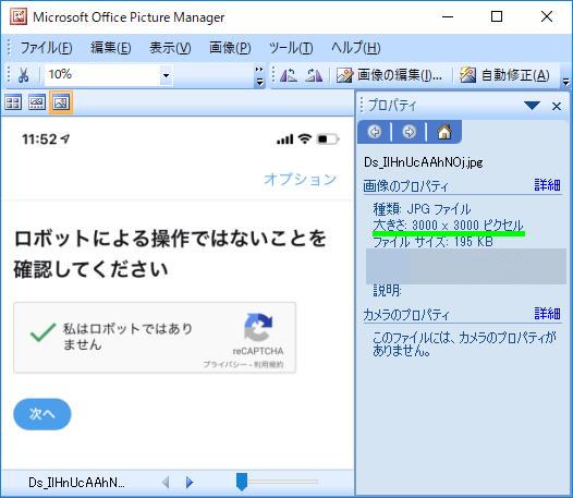 画像保存-PC3