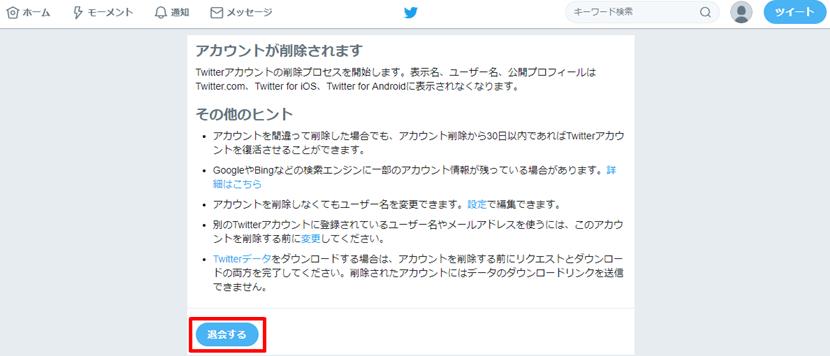 PCブラウザ版Twitterからの削除3