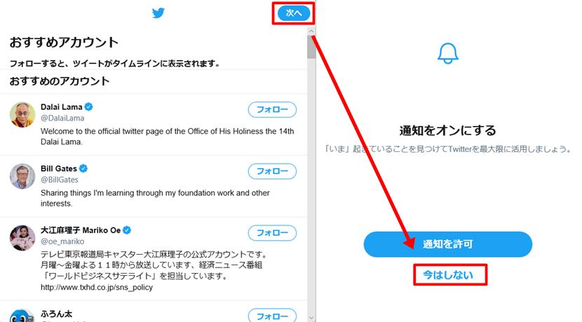PC版Twitterアカウント作成5