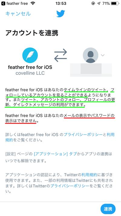 アプリ連携のアクセス権