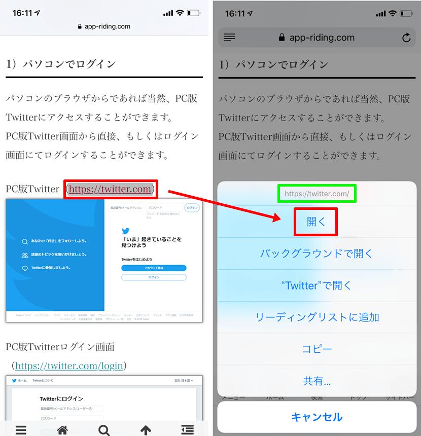 アプリが強制起動