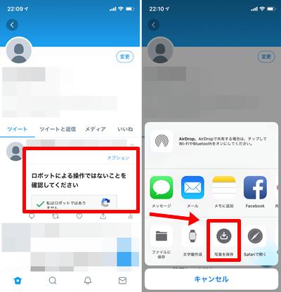 画像保存-mobile1
