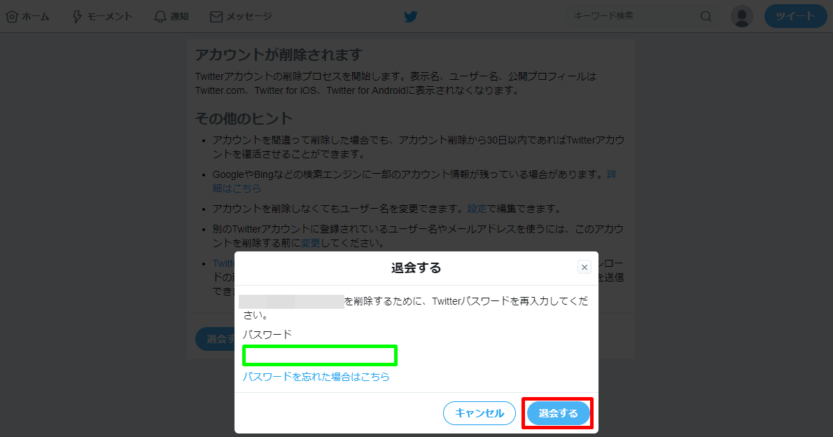 PCブラウザ版Twitterからの削除4