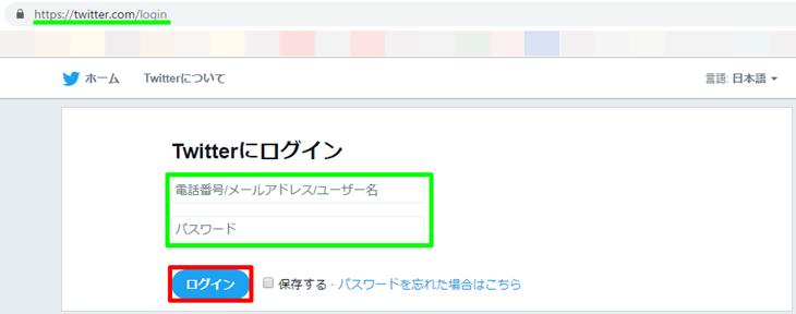 Twitcherでのアカウント切り替え4