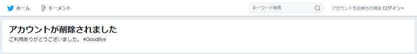 PCブラウザ版Twitterからの削除5
