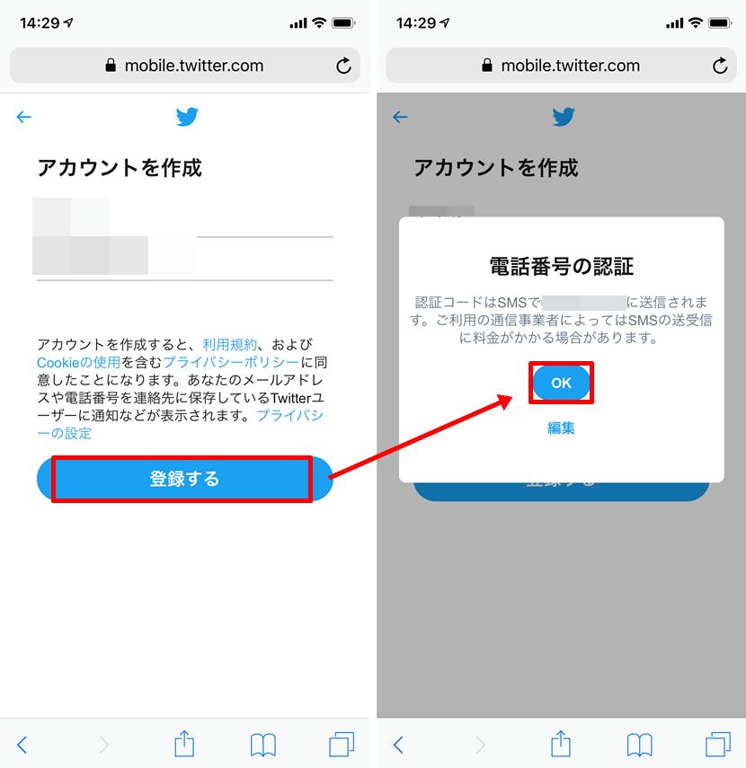 モバイル版Twitterアカウント作成2