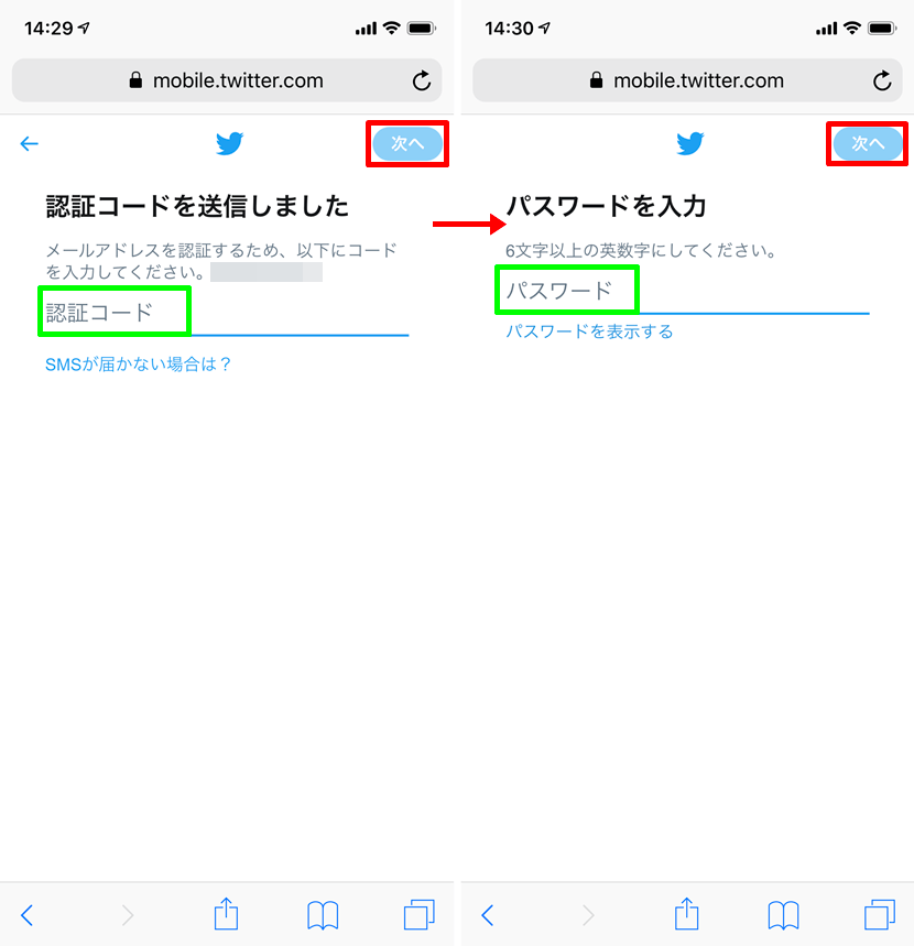 モバイル版Twitterアカウント作成3