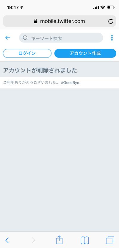 モバイル版Twitterアカウント削除4