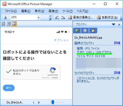 画像保存-PC1