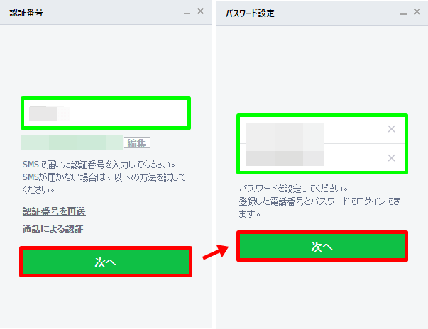 PC版LINEで新規登録2