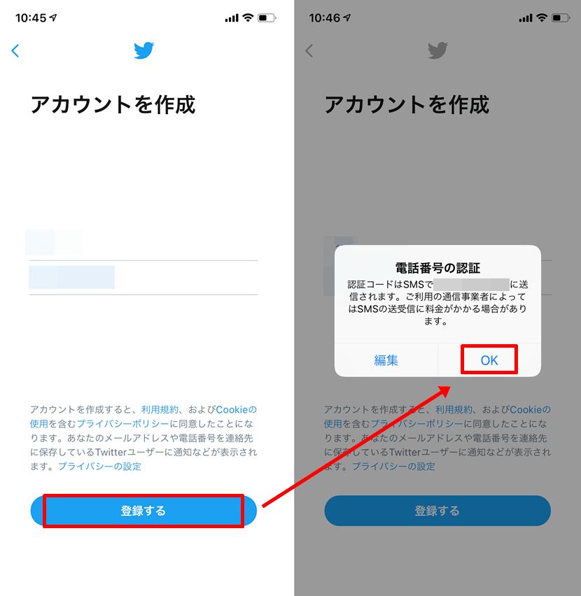 Twitterアカウントの作成2