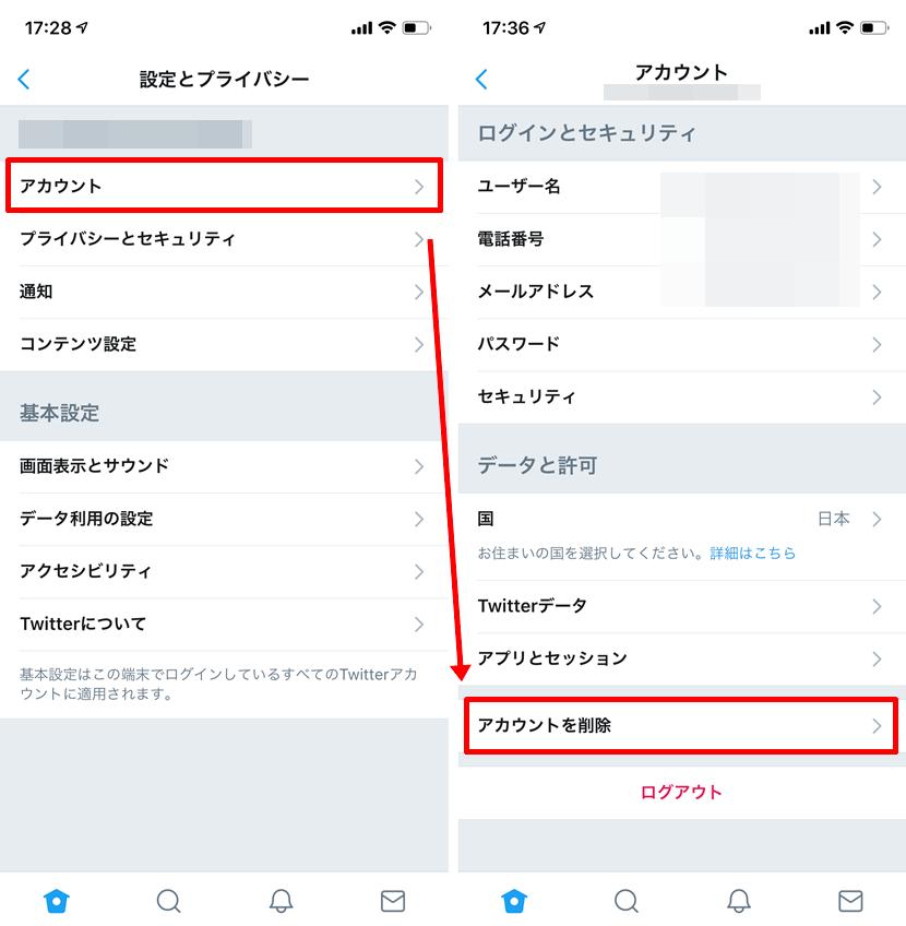 Twitterアカウント削除2