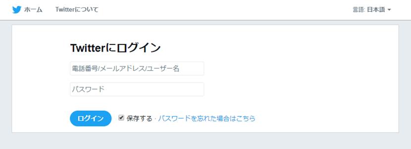 パソコンのTwitterログイン画面
