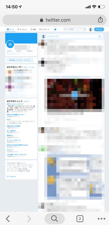 スマホからパソコンサイト版Twitterへのアクセス