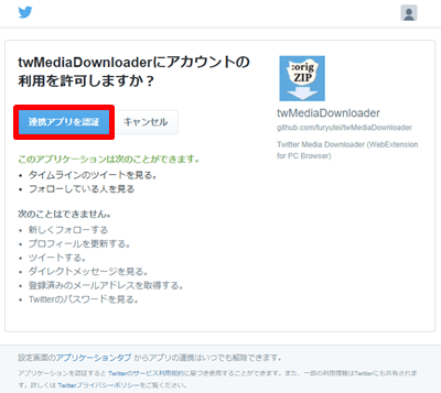 「Twitter メディアダウンローダ」で保存3