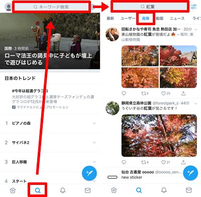 Twitter内検索_キーワード
