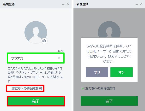 PC版LINEで新規登録3