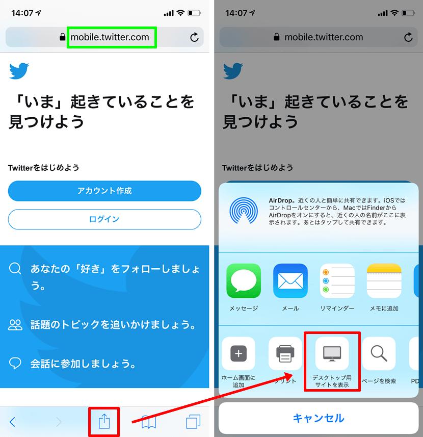 Safariでログイン1