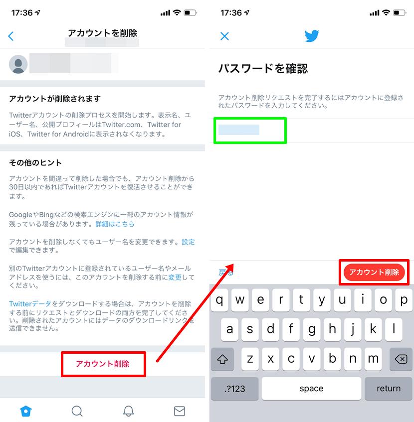 Twitterアカウント削除3