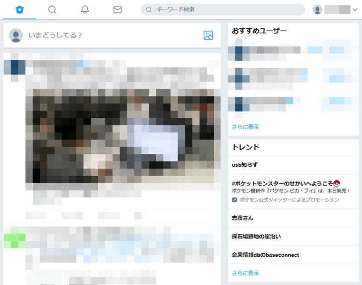パソコンアプリ版Twitter