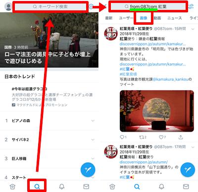 Twitter内検索_ユーザーID(アカウント)