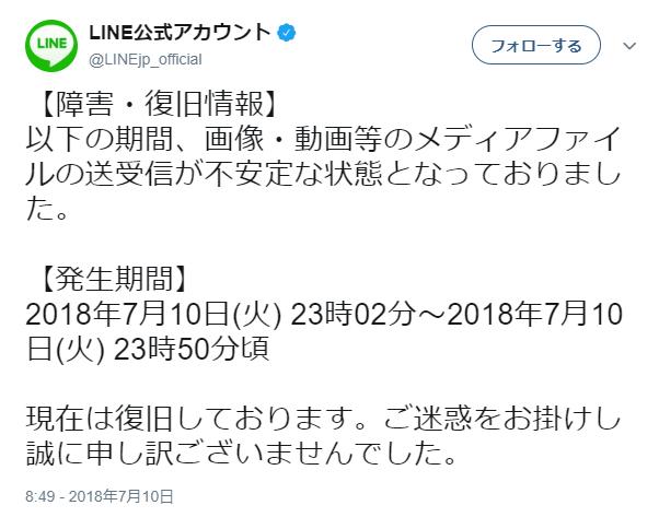 LINEのTwitterアカウントでの不具合報告