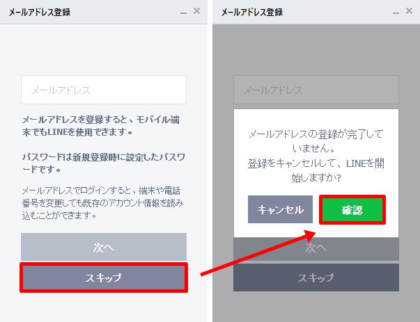 PC版LINEで新規登録4