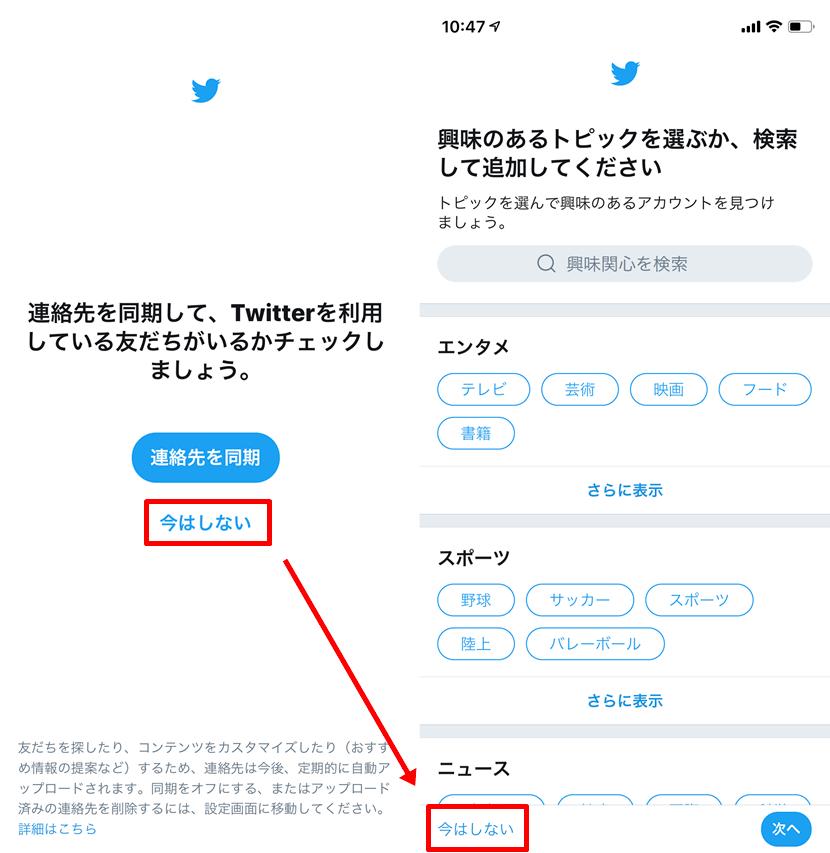 Twitterアカウントの作成4