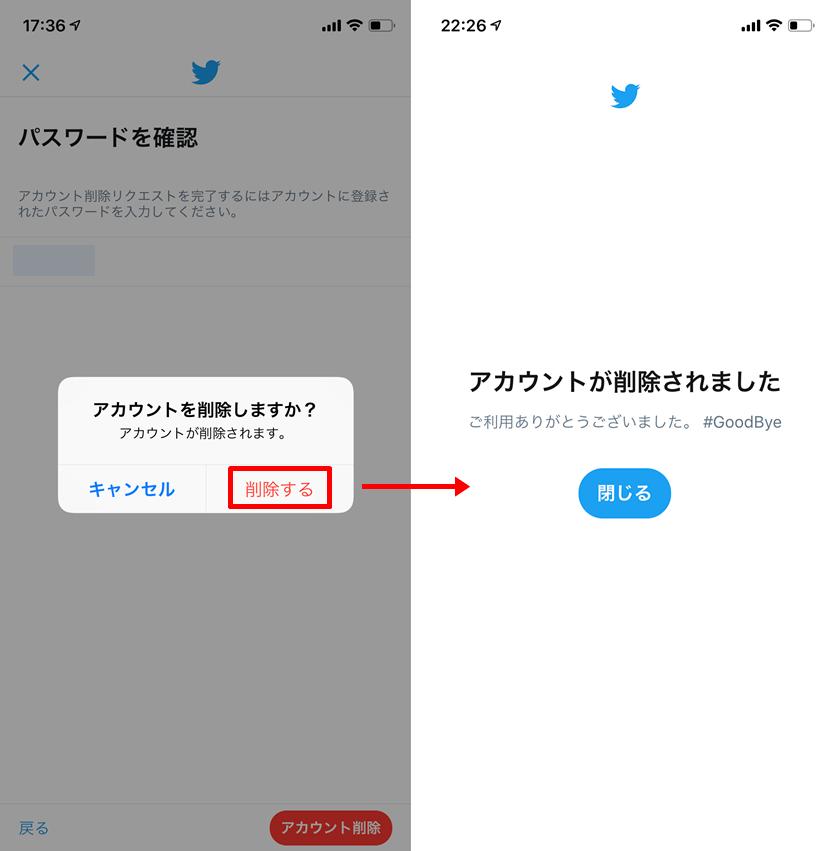Twitterアカウント削除4