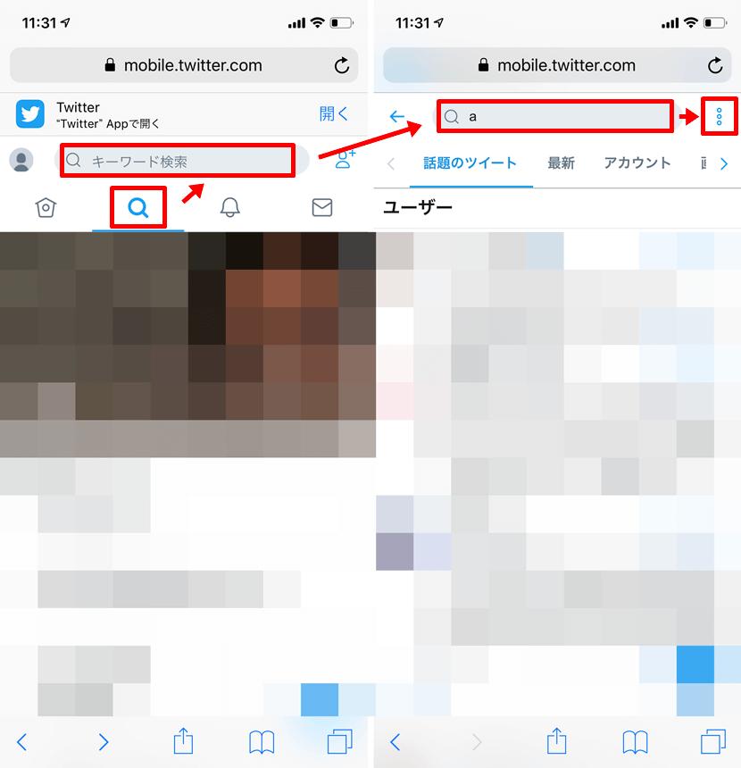 高度な検索方法1
