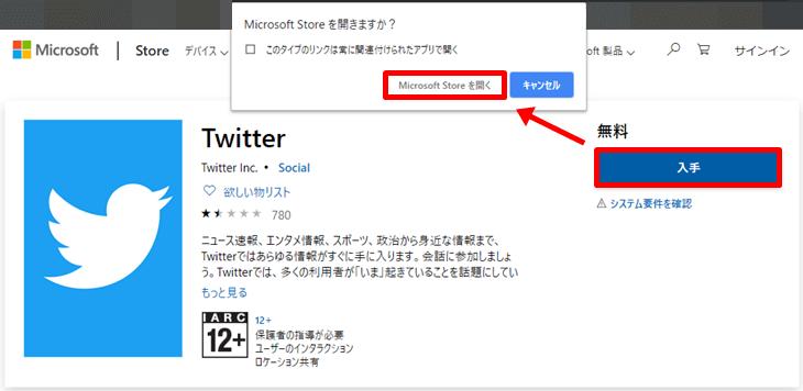 パソコンアプリ版Twitterのインストール1