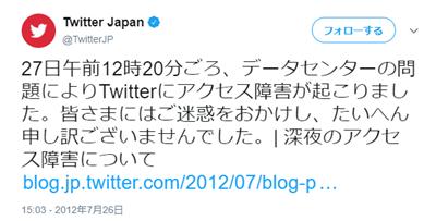 Twitter公式アカウントの公表