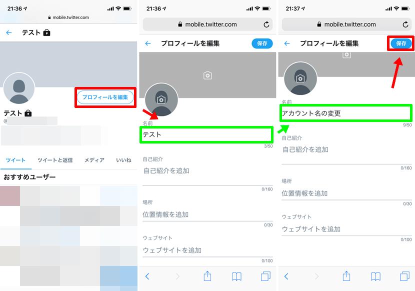 アカウント名の変更-モバイルブラウザ版2