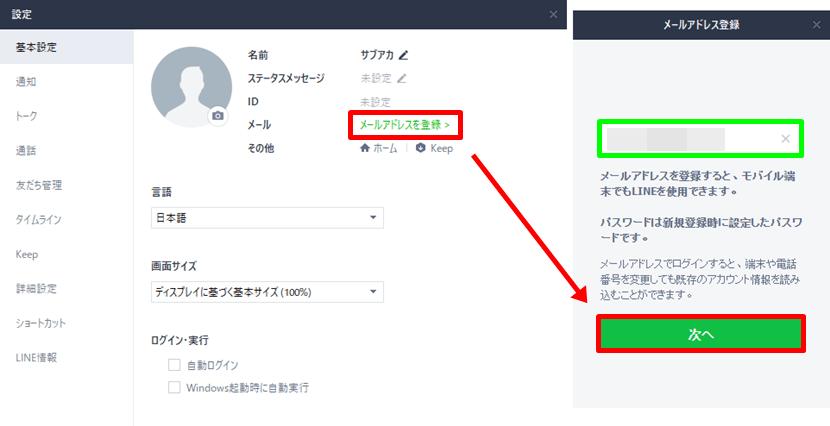 PC版LINEでのメールアドレス登録2