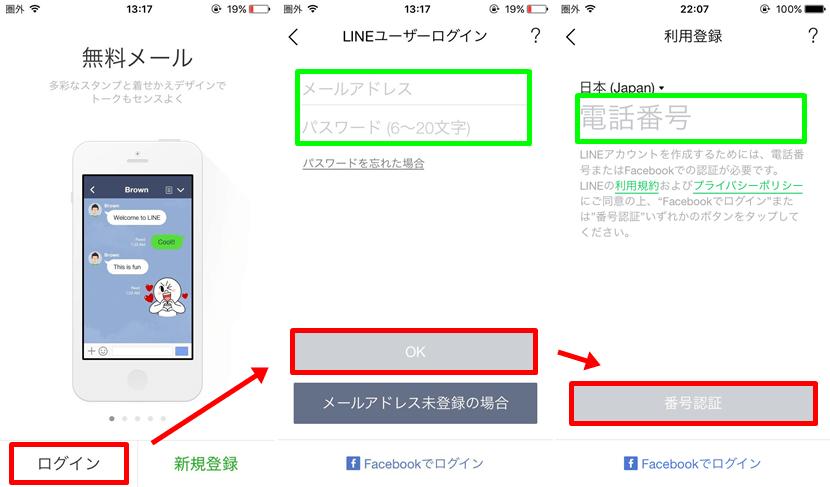 LINEアプリのインストールからの引き継ぎ1