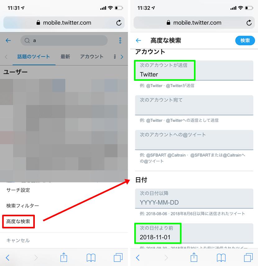 高度な検索方法2