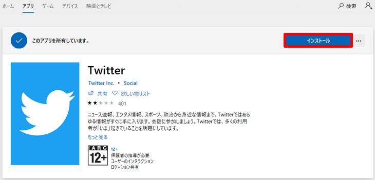 パソコンアプリ版Twitterのインストール2