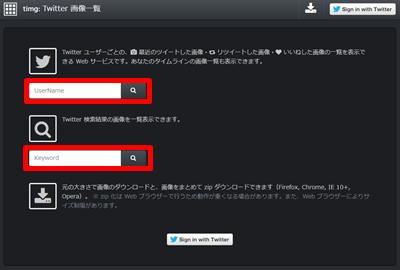 「timg:Twitter」で保存1