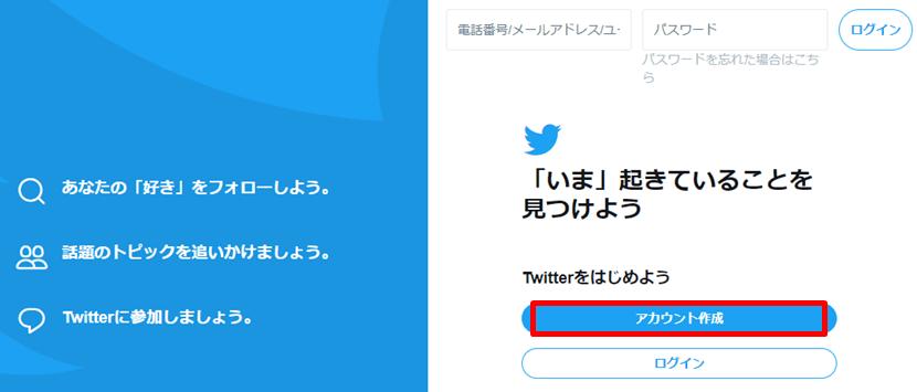 PC版Twitterアカウント作成1
