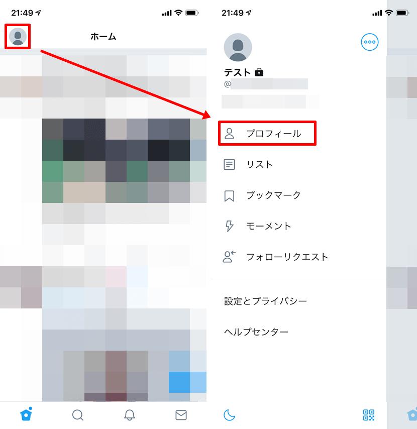 アカウント名の変更-アプリ版1