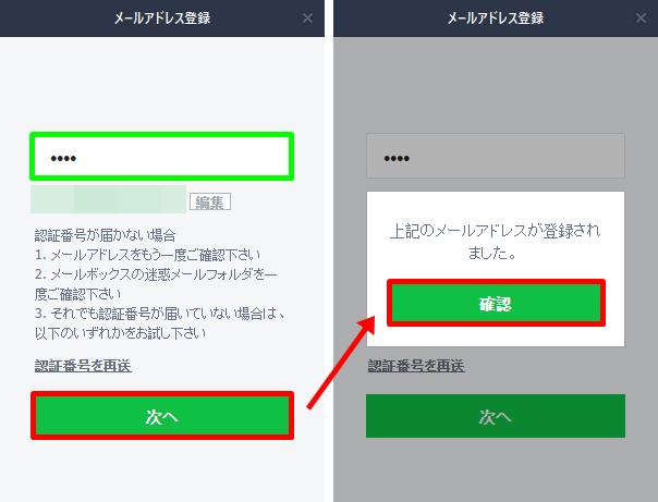 PC版LINEでのメールアドレス登録3