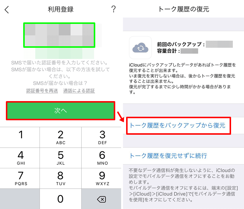 LINEアプリのインストールからの引き継ぎ2