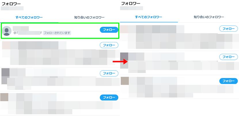 Twitterアカウント削除-相手側視点