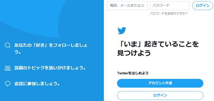 パソコンアプリ版Twitterのインストール4