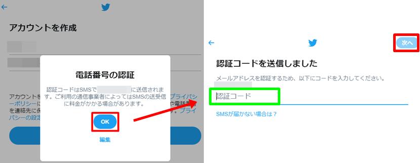 PC版Twitterアカウント作成3
